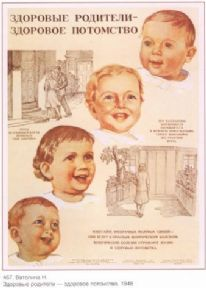 Vintage Russian poster - Four babies postcard